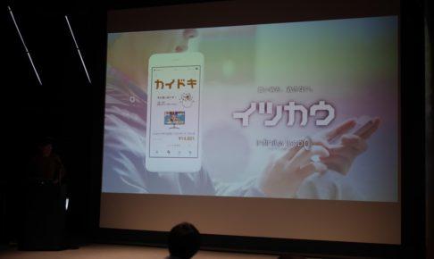 Kita-Tech 2018 株式会社インフィニットグループ