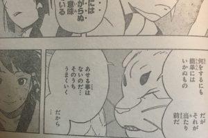 サムライ8八丸伝 最新話 感想 ネタバレ 第8話 批評 レビュー 評価 面白い 面白くない アン 八丸