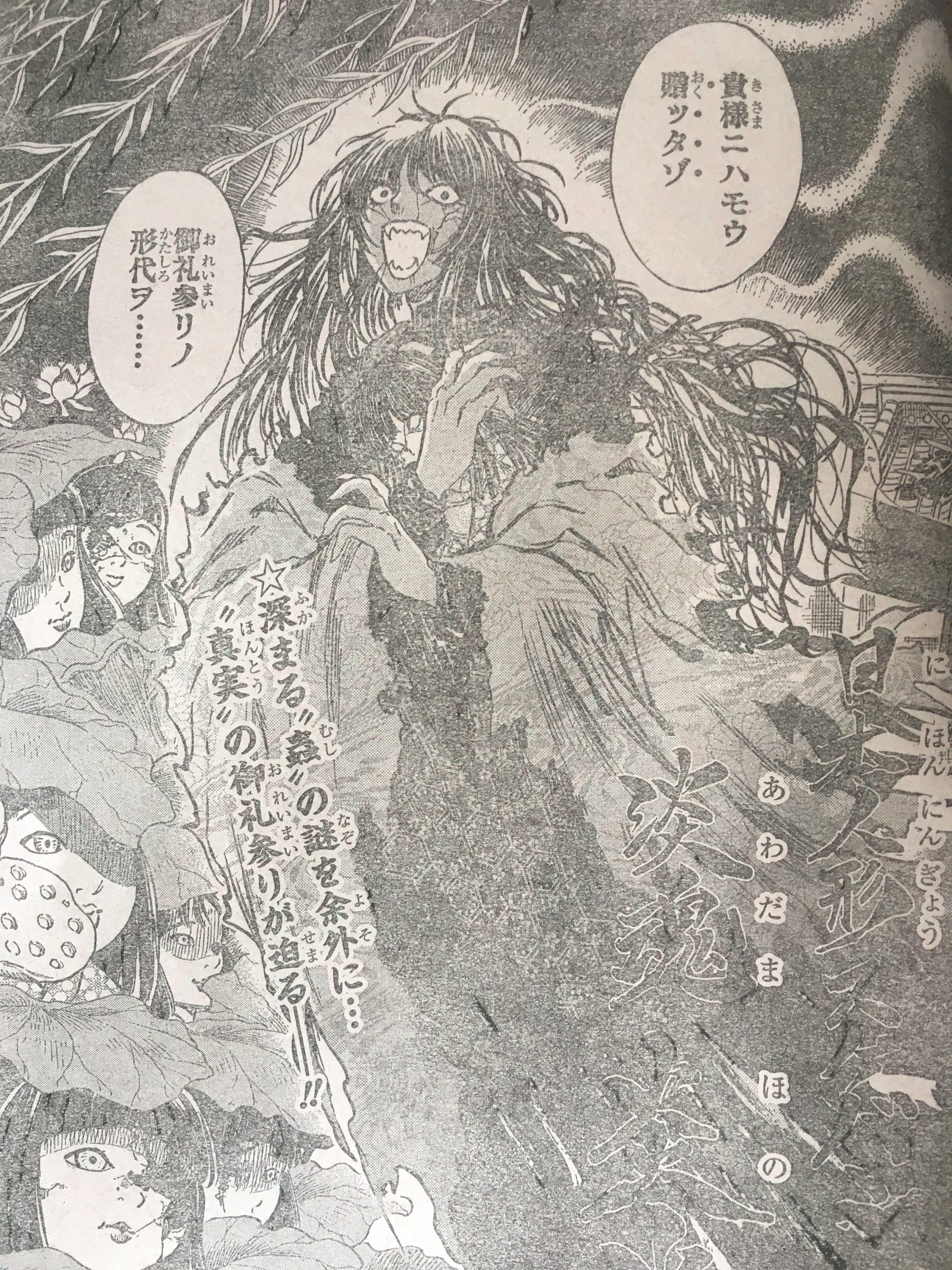 ぬらりひょん の 孫 漫画 ネタバレ