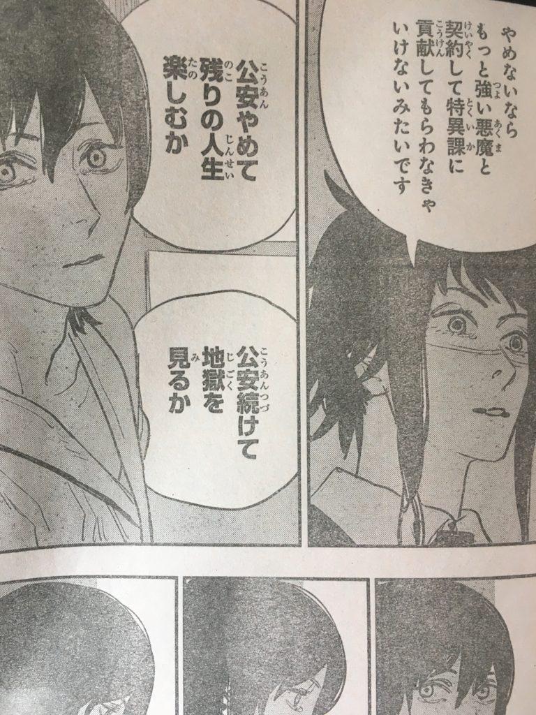 チェンソーマン 最新話 ネタバレ 感想 第30話 批評 レビュー 評価 面白い 面白くない 早川アキ
