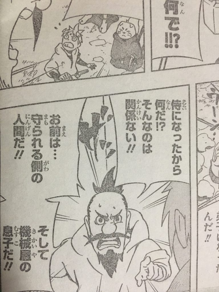 サムライ8八丸伝 最新話 ネタバレ 感想 第10話 批評 評価 レビュー 面白い 面白くない 父 フルタ博士