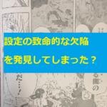 サムライ8 八丸伝 最新話 ネタバレ 感想 第14話 批評 レビュー 評価 面白い 面白くない 父 死 アタ