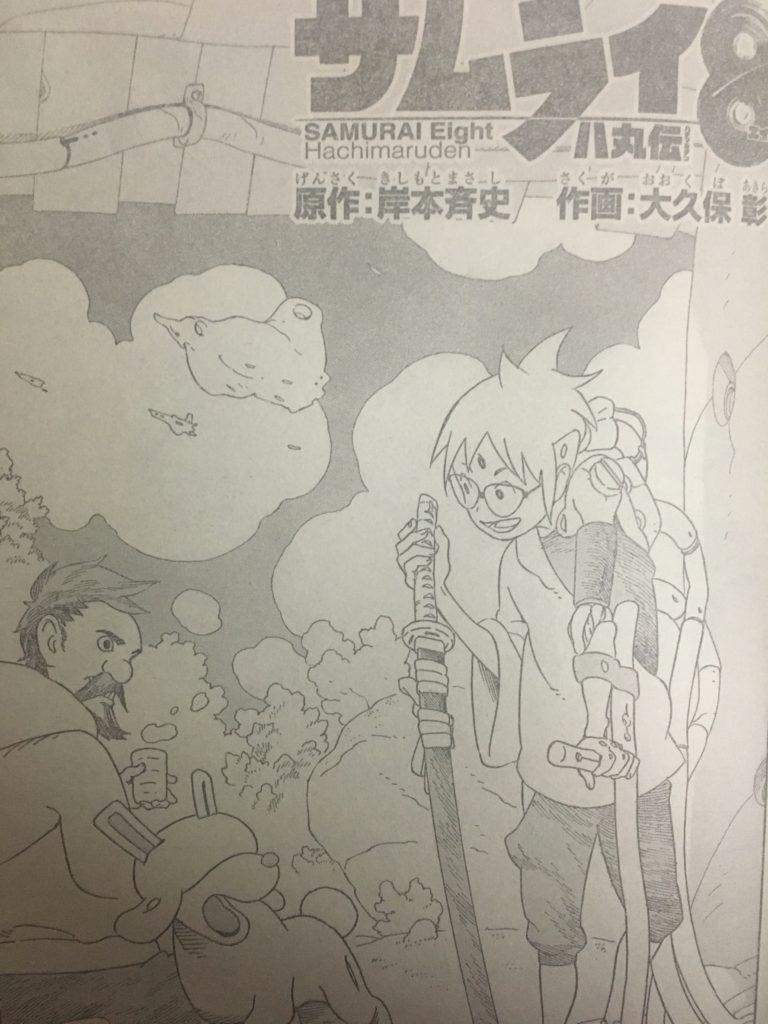 サムライ8八丸伝 最新話 ネタバレ 感想 批評 レビュー 評価 面白い 面白くない 表紙
