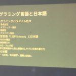 札幌ワカモノ文学サロン 2019 8月