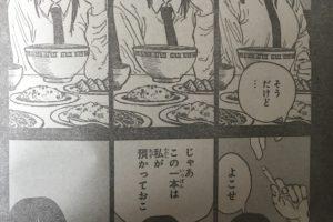 チェンソーマン 最新話 ネタバレ 感想 第35話 批評 レビュー 評価 面白い 面白くない 姫野 タバコ 回想