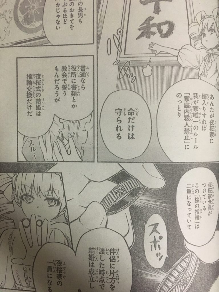 夜桜さんちの大作戦 新連載 最新話 ネタバレ 感想 第1話 批評 レビュー 評価 面白い 面白くない 結婚