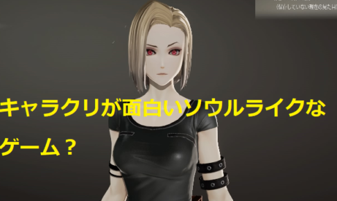 『CODE VEIN(コードヴェイン)』 感想 レビュー 発売